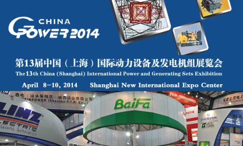 The 13th China (Shanghai) International Power and Generating sets Exhibition 2014